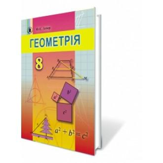 Геометрія 8 клас Підручник