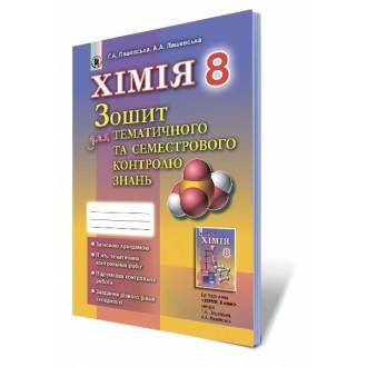 Лашевська Хімія 9 клас Зошит для тематичного та семестрового контролю знань