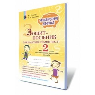 Зошит-посібник з фінансової грамотності 2 клас