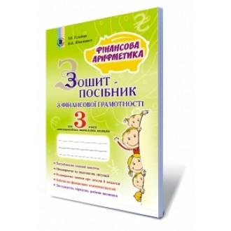 Фінансова грамотність 3 клас Зошит-посібник Фінансова арифметика