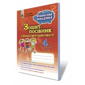 Фінансова грамотність 4 клас Зошит-посібник Фінансова поведінка
