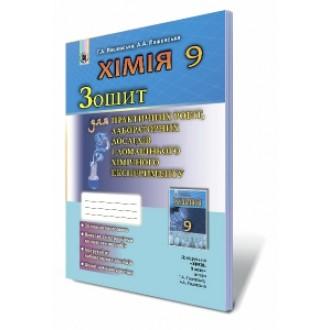 Лашевська 9 клас Хімія Зошит для практичних робіт та лабораторних досліджень