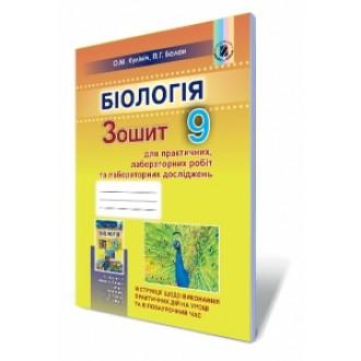 Кулініч Біологія 9 клас Зошит для лабораторних та практичних робіт