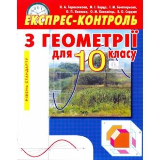 Геометрия 10 класс Экспресс-контроль Уровень стандарта