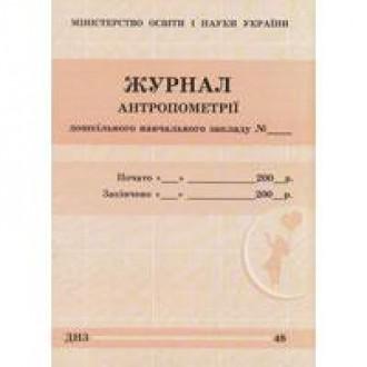 Журнал антропометрии