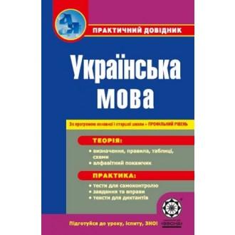 Практический справочник Украинский язык профильный уровень