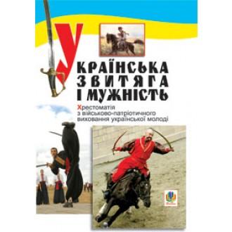 Украинская победа и мужество Хрестоматия по военно-патриотическому воспитанию украинской молодежи