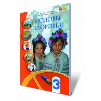 Основы здоровья 3 класс Бех Учебник рус