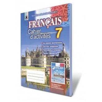 Клименко Французский язык 7 класс Рабочая тетрадь (7-й год обучения)