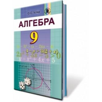 Істер 9 клас Алгебра Підручник