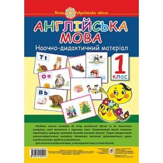 Англійська мова Наочно-дидактичний матеріал 1 клас. НУШ