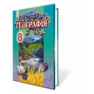 Пестушко 8 клас Географія Підручник