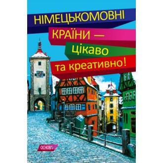 Немецкоязычные страны Интересно и креативно 10-11 классы