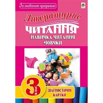 Літературне читання Навичка читання мовчки 3 клас
