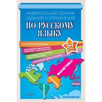 Универсальный сборник заданий и упражнений по русскому языку для 5-7 классов