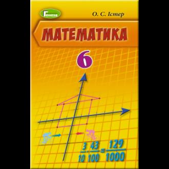 Математика 6 кл Учебник Истер О.С. (укр)