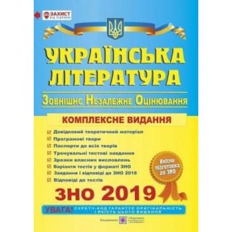 Витвицкая Украинская литература ЗНО 2019 Комплексное издание