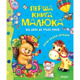 Первая книга малыша от 2 до 3 лет