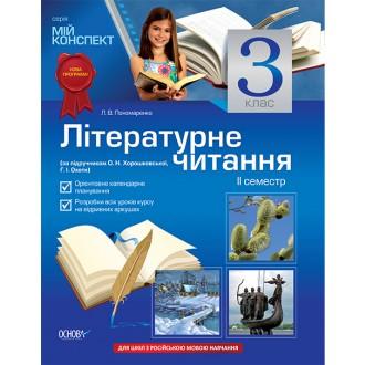 Мой конспект Литературное чтение  3 класс  II семестр Для школ с русским языком обучения (по учебнику А. Н. Хорошковской, Г. И. Охоты)