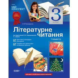 Мой конспект Литературное чтение 3 класс І семестр Для школ с русским языком обучения (по учебнику А. Н. Хорошковской Г. И. Охоты)