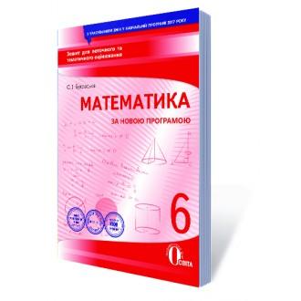 Математика 6 клас Зошит для поточного та тематичного оцінювання