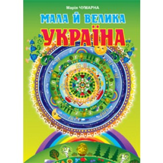Мала й велика Україна Чтение для младших школьников
