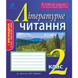 Літературне читання 2 клас Робочий зошит до підр. О.Я. Савченко За оновленою програмою з інтерактивним додатком