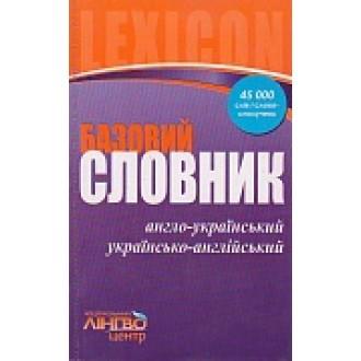 Англо-украинский, украинский-английский базовый словарь
