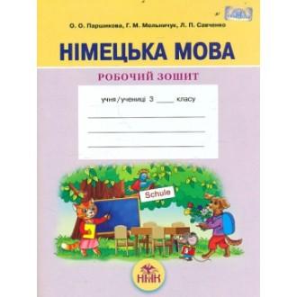 Немецкий язык Рабочая тетрадь 3 класс по новой программе