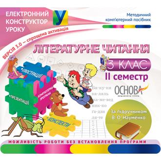 Литературное чтение 3 класс 2 семестр По учебнику В. О. Науменко ВЕРСИЯ 3.0