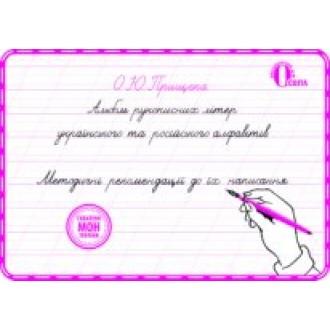 Альбом рукописных букв украинского и русского алфавитов