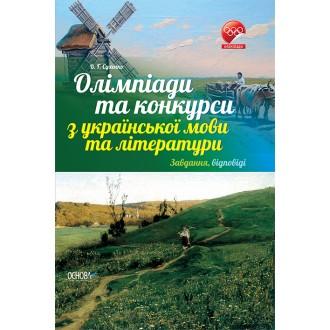 Олимпиады и конкурсы по украинскому языку и литературе