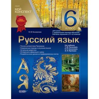 Мой конспект Русский язык 6 класс (2) По учебнику Полякова Самонова