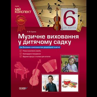 Музичне виховання у дитячому садку. 6 рік життя