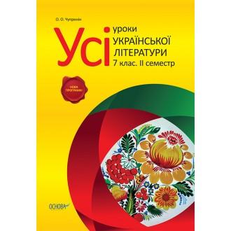 Все уроки украинской литературы 7 класс ІІ семестр