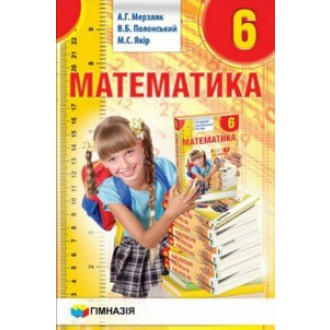 Мерзляк. Математика. Учебник. 6 класс.