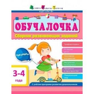 АРТ Сборник Обучалочка 3-4 года