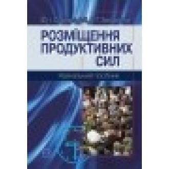 Размещение производительных сил (теоретические основы) Учебное пособие