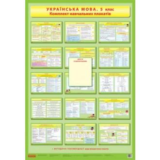 Украинский язык 5 класс Комплект учебных плакатов