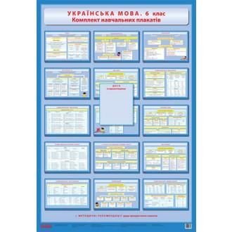Украинский язык 6 класс Комплект учебных плакатов