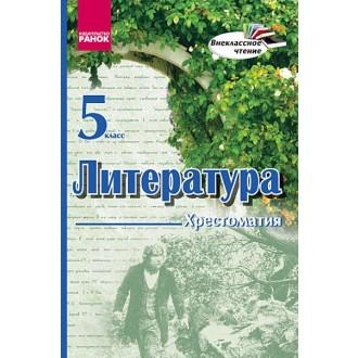 Литература.5 класс Хрестоматия