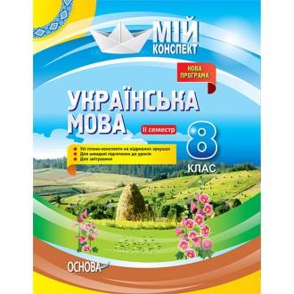 Мой конспект Украинский язык 8 класс ІІ семестр