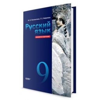 Паращич 9 класс Зарубежная литература Учебник