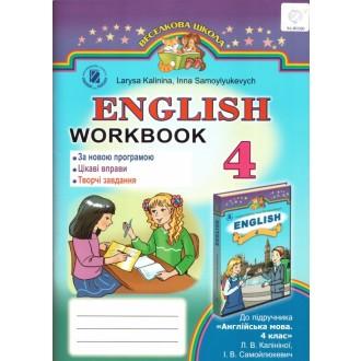 Английский язык 4 класс Рабочая Тетрадь Калинина спец школа