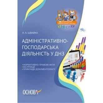 Административно-хозяйственная деятельность в ДОУ