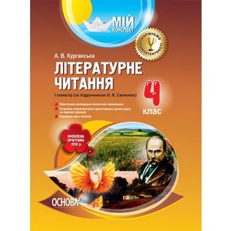 Мой конспект Литературное чтение 4 класс 1 семестр до Савченко Обновленная программа