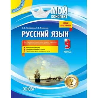Мой Конспект Русский язык 9 класс (для укр.школ)