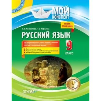 Мой конспект Русский язык 9 класс 9-й год изучения