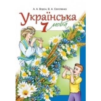Ворон Учебник 7 класс украинский язык