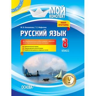 Мой конспект Русский язык 8 класс (4) с украинским языком обучения